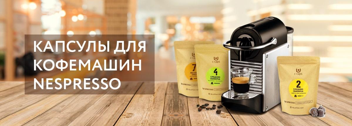 кофе_в_капсулах